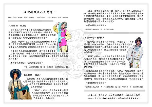 古韻清音春日暖-內頁