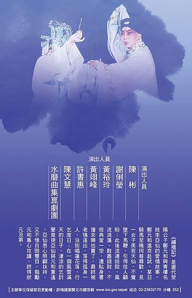 繡襦記DM_170417_0003.jpg