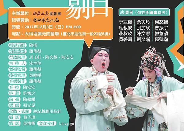 2017崑劇表演藝術工作坊成果發表-《繡襦記‧剔目》-背面.jpg
