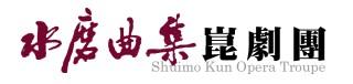 水磨曲集崑劇團標準字1 [320x200].jpg