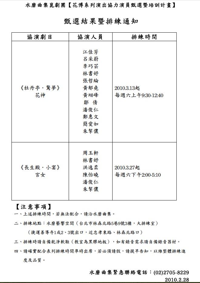 【花博演出協力演員甄選暨培訓計畫】甄選結果暨排練通知