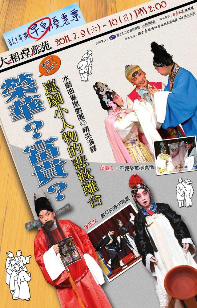 水磨2011大稻埕(正)樣稿s.jpg