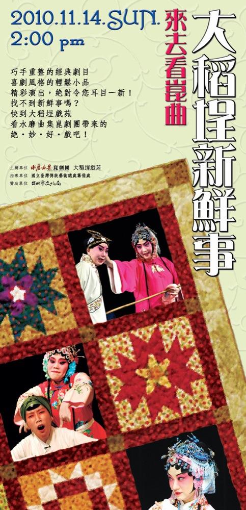大稻埕dm(正面)