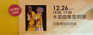 12/26演出告示