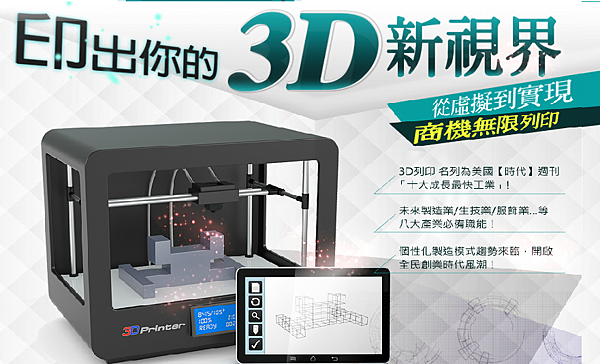 3D列印趨勢正夯!!--巨匠電腦/課程/學習