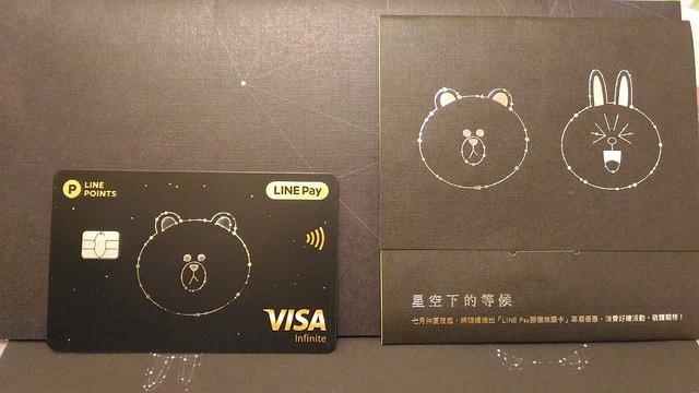 中國信託LINE Pay VISA鼎級