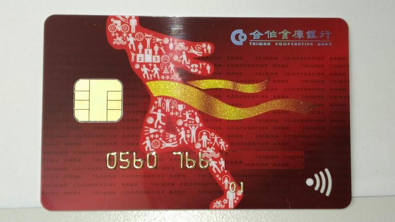 合作金庫數位帳戶金融卡