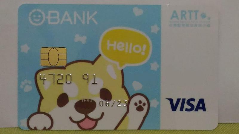 王道銀行椪妹Debit卡:柴犬