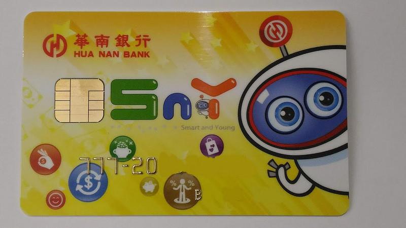 華南銀行SNY金融卡