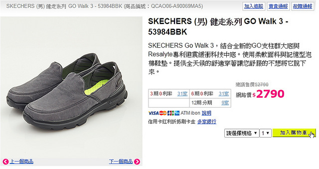 pchome_SKECHERS