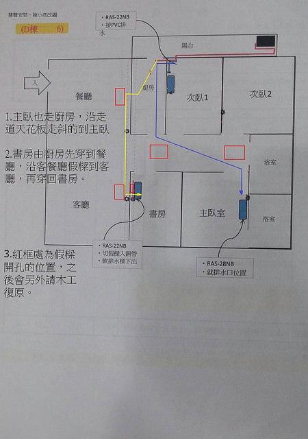慧聲冷氣配線圖2