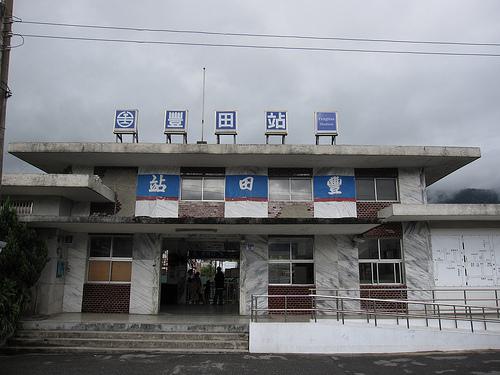 臺鐵豐田站