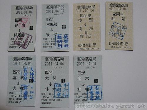 S_IMG_2484車票