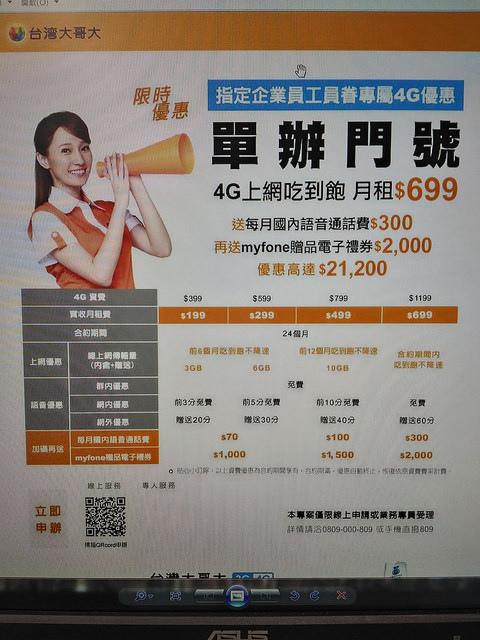 台灣大哥大企客方案:2016