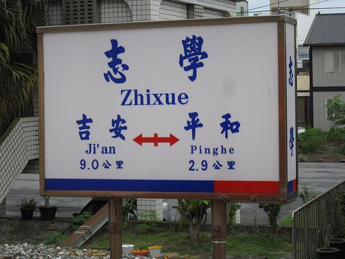 臺鐵志學站 (by ShuLin)