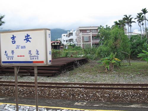 臺鐵吉安站 (by ShuLin)