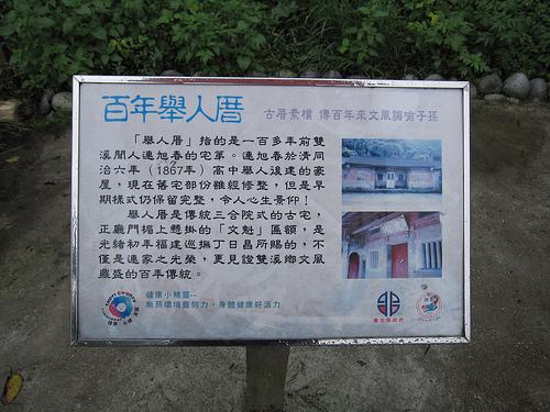 連舉人古厝 (by ShuLin)