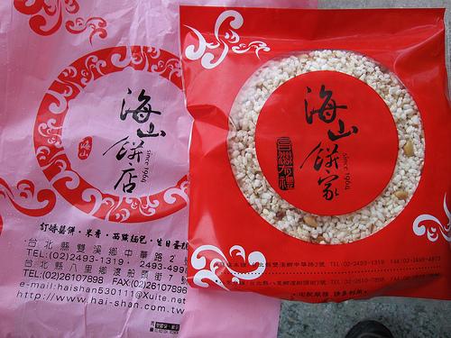海山餅店原味米香 (by ShuLin)
