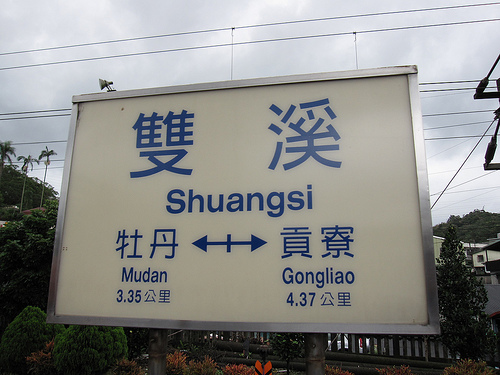 雙溪車站 (by ShuLin)