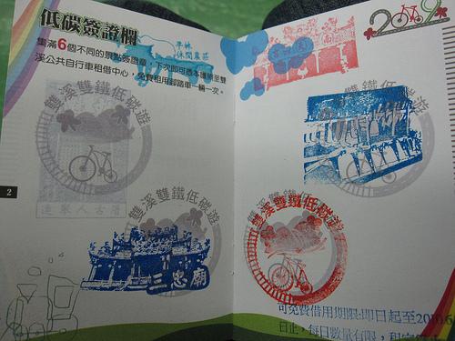 雙溪雙鐵低碳護照 (by ShuLin)