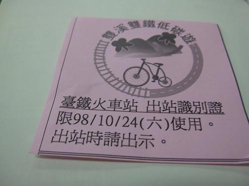 雙溪雙鐵出站識別證 (by ShuLin)