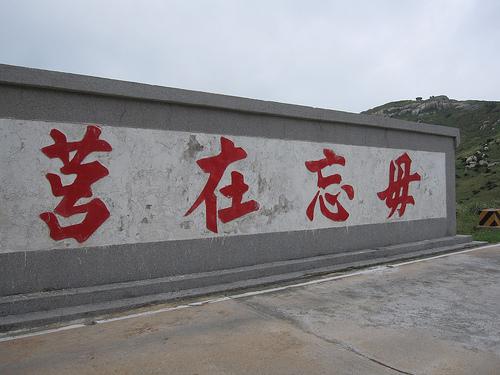 東引島路上標語 (by ShuLin)