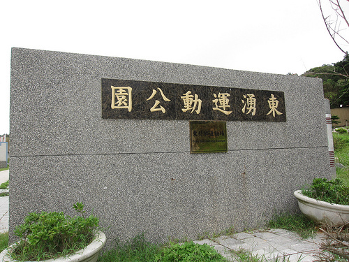 東湧運動公園 (by ShuLin)