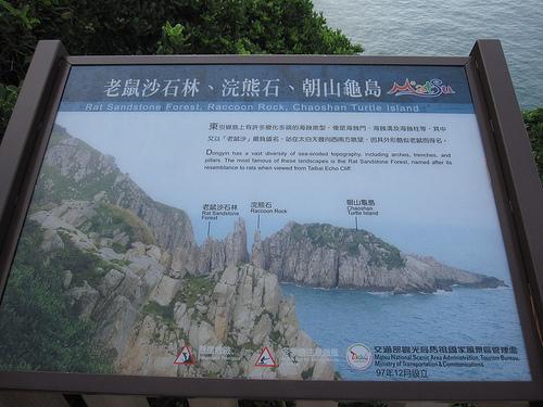 老鼠沙石林、浣熊石、朝山龜島 (by ShuLin)
