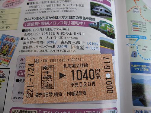 新千歲空港往札幌電車票 (by ShuLin)