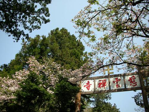 慈雲禪寺 (by ShuLin)