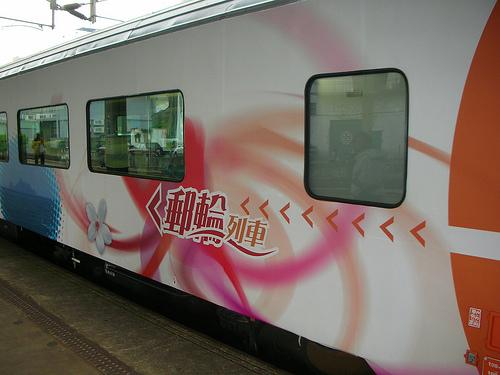 台鐵郵輪式列車 (by ShuLin)