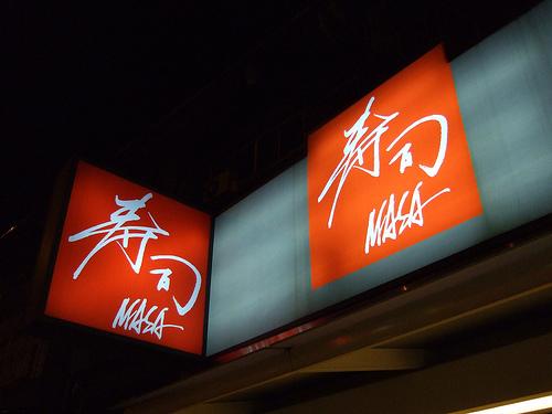 2008-05-20 21-16 MASA壽司(高級日式料理)_4