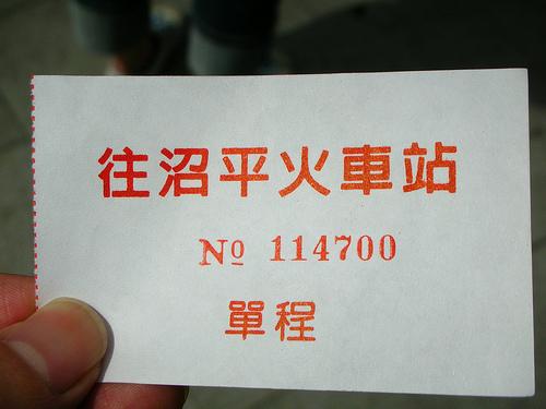 付費接駁車單程票