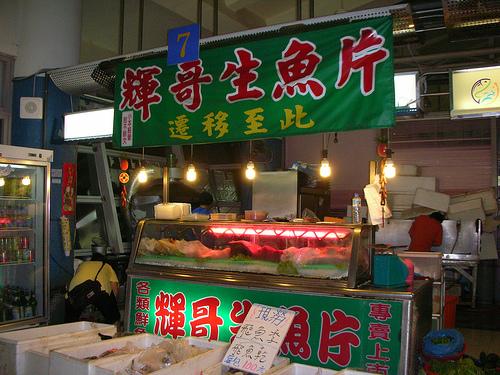 輝哥生魚片