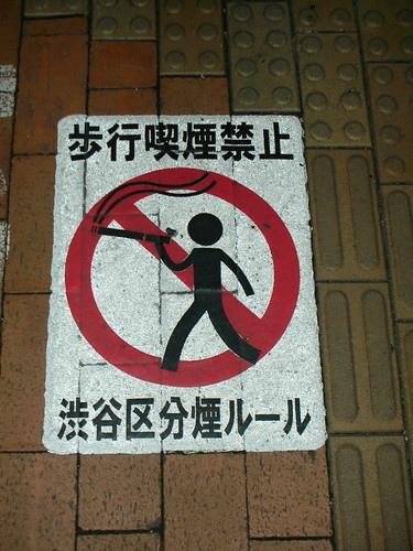 恵比寿地上禁止步行抽煙的圖示