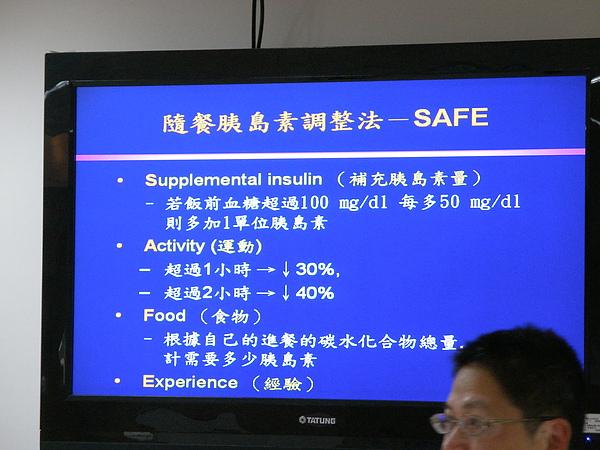 2010第一型糖尿病網聚