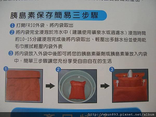 樂悠胰島素專用保溫袋使用說明
