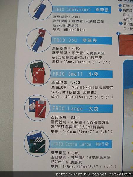 FRIO樂悠胰島素專用保溫袋型號