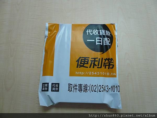 frio樂悠胰島素專用保溫袋(便利袋).JPG