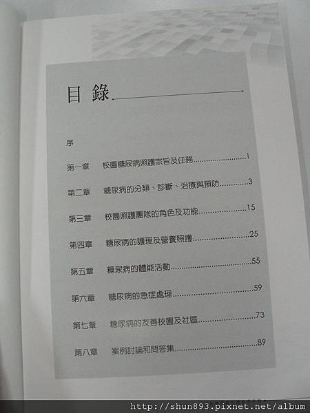 學校糖尿病照護手冊
