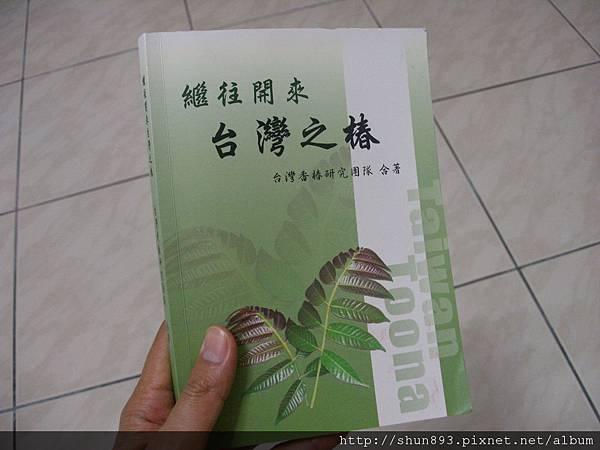 台灣香椿研究論文集
