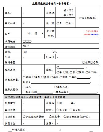 申請書圖檔.png