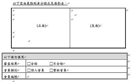 申請書圖檔2.png