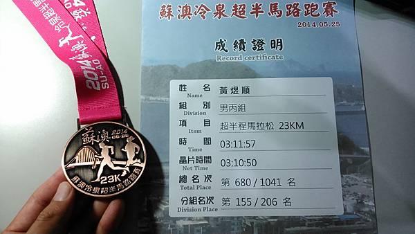 黃煜順完成23公里超半馬