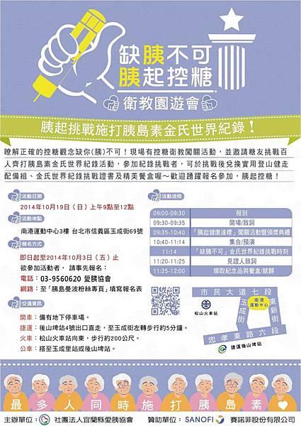 2014台灣創造最多人同時打胰島素金氏世界紀錄