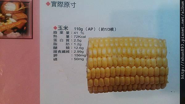 玉米的糖類計算.jpg