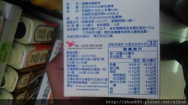 全脂牛奶營養標示
