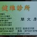 健維診所簡文彥醫師