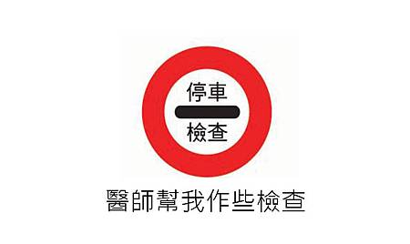 糖尿病交通標誌