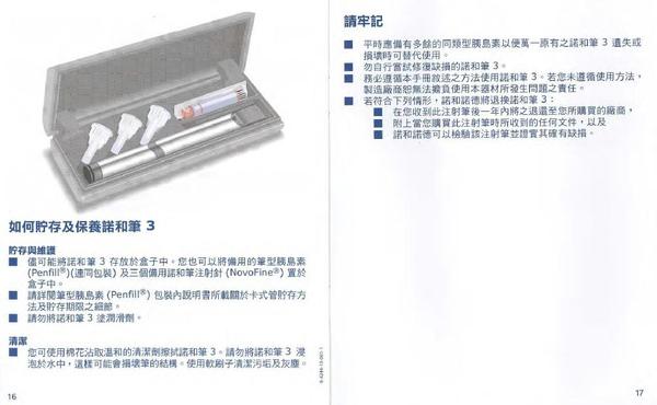 第三代諾和筆11.JPG